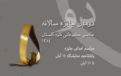 گزارش نشست خبری دومین جایزه کاوه گلستان