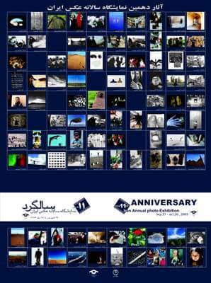 یازدهمین نمایشگاه سالانه عکس ایران