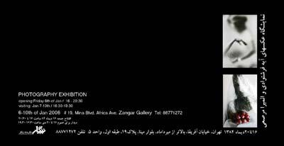 نمایشگاه المیرا مرصعی و آیه فرشتوادی در گالری زنگار
