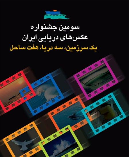 فراخوان سومین جشنواره عکسهای دریایی ایران