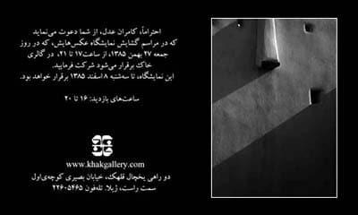 نمایشگاه عکس کامران عدل در گالری خاک