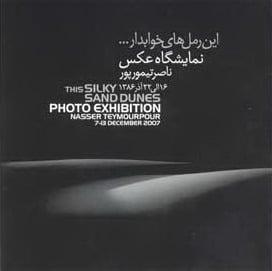 نمایشگاه عکس ناصر تیمورپور در گالری نیکول