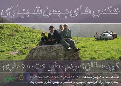 نمایشگاه بهمن شهبازی در فرهنگسرای بهمن
