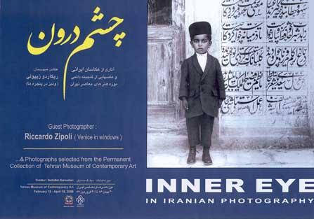 نمایشگاه چشم درون در موزه هنرهای معاصر تهران
