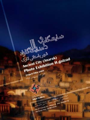نمایشگاه هدایت الله گلزاد در گالری نیکول