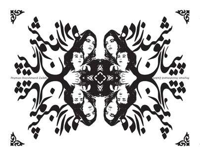 نمایشگاه پیمان هوشمندزاده در گالری اثر