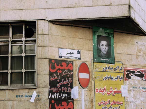 ۴.شهدای خیابان فلسطین
