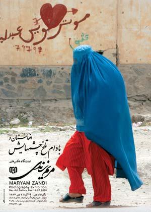 نمایشگاه «افغانستان و بادام تلخ چشم هایش» مریم زندی در گالری دی