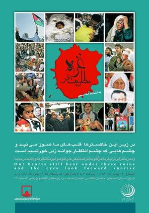 نمایشگاه عکس «مظلومیت در غزه» در موزه هنرهای معاصر فلسطین