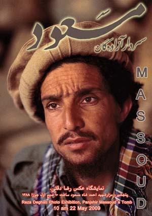 احمد شاه مسعود به روایت رضا دقتی