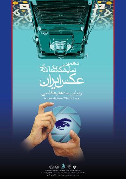 پوستر دهمین دوسالانه عکس ایران