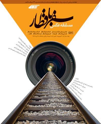 پوستر مسابقه عکس سفر با قطار