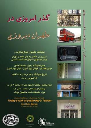 نمایشگاه عبدالرضا فرودی در عکسخانه شهر