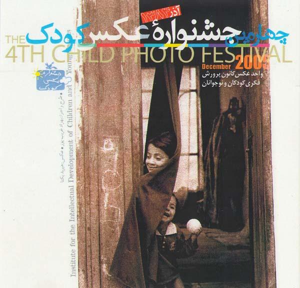 پوستر چهارمین جشنواره عکس کودک آذر ۱۳۸۴