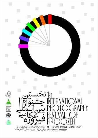 پوستر اولین جشنواره عکس فیروزه ۱۳۸۷
