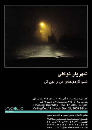 نمایشگاه عکس شهریار توکلی در گالری ماه مهر