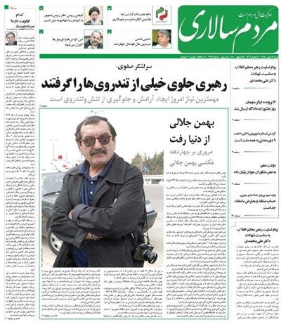 بازتاب رسانهای درگذشت بهمن جلالی – ۲