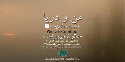 نمایشگاه «من و دریا» خاتون میرراشد در گالری خارک