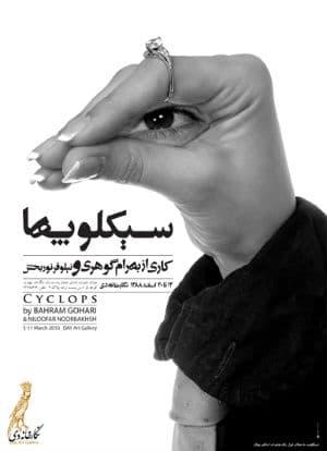 نمایشگاه گروهی عکس «سیکلوپها» در گالری دی