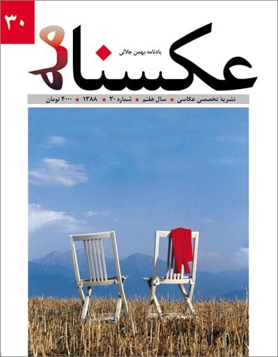 سیامین شماره عکسنامه «یادنامه بهمن جلالی»