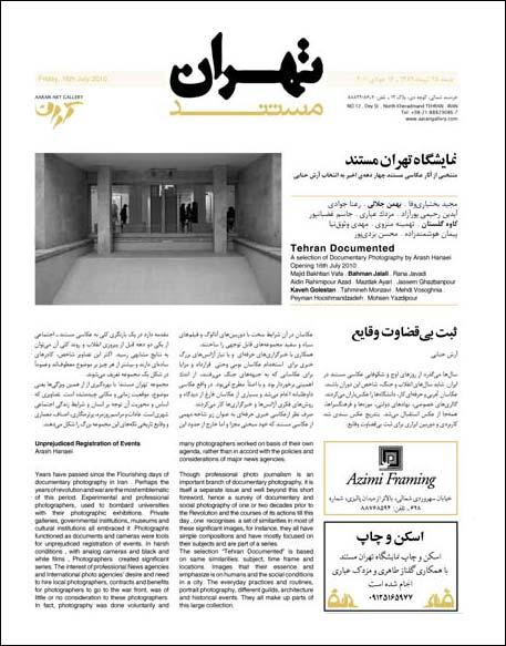 نمایشگاه تهران مستند – گالری آران – تیر و مرداد ۸۹