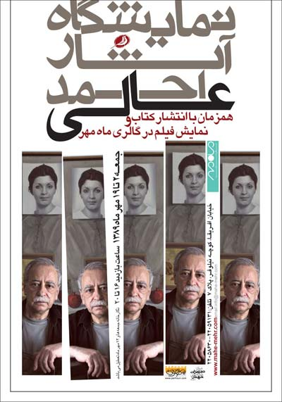نمایشگاه عکس و رونمایی کتاب احمد عالی