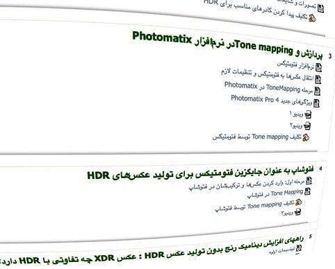 بهروز رسانی درس عکاسی HDR مقدماتی