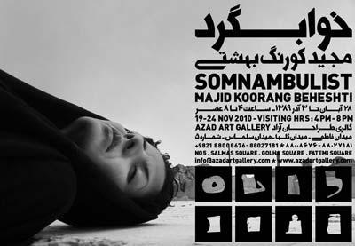 آثار مجید کورنگ بهشتی در گالری طراحان آزاد