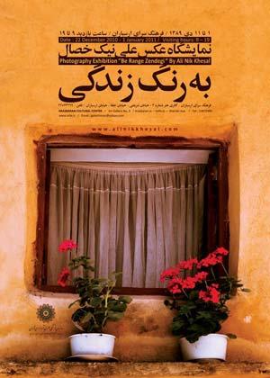 نمایشگاه علی نیکخصال در فرهنگسرای ارسباران