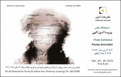 نمایشگاه پریسا امین اللهی درگالری آتبین