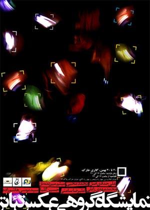 نمایشگاه گروهی عکس تئاتر در گالری خارک