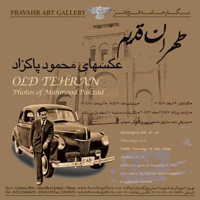 نمایشگاه عکس سید محمود پاکزاد در گالری فروهر