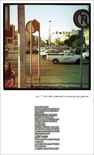 نمایشگاه عکس «جای سر خوبان» محمد غزالی در گالری اثر
