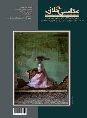 فصلنامه عکاسی خلاق شماره بیست و پنجم