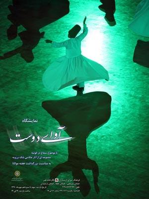 نمایشگاه بابک برزویه در فرهنگسرای ارسباران