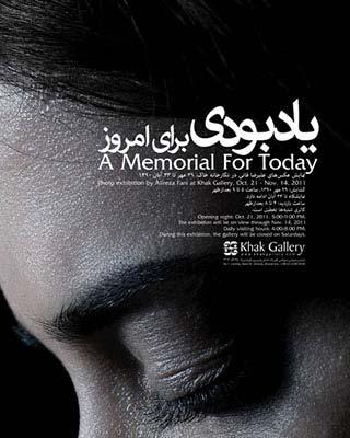 نمایشگاه عکس «یادبودی برای امروز» علیرضا فانی در گالری خاک