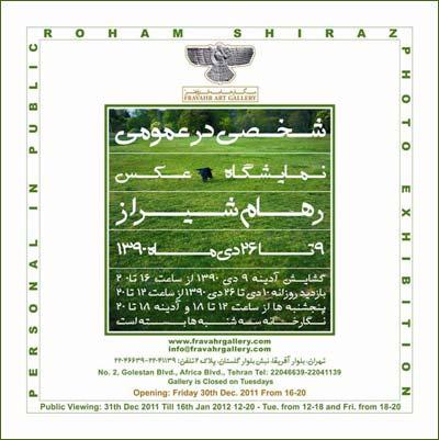 نمایشگاه رهام شیراز در گالری فروهر