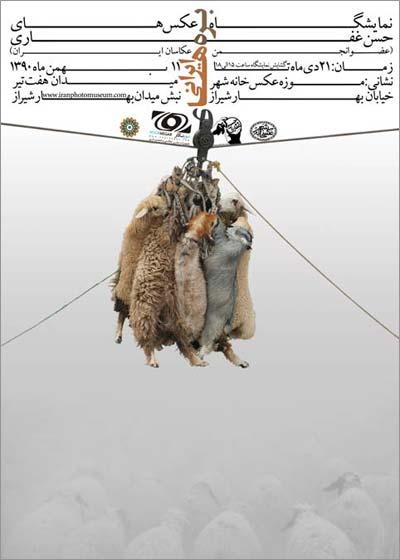 نمایشگاه عکس حسن غفاری در عکسخانه شهر