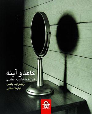 معرفی کتاب «کاغذ و آینه»