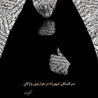 نمایشگاه «سرگشتگی شهرزاد در هزارتوی واژگان» آذین راد در گالری هفت ثمر
