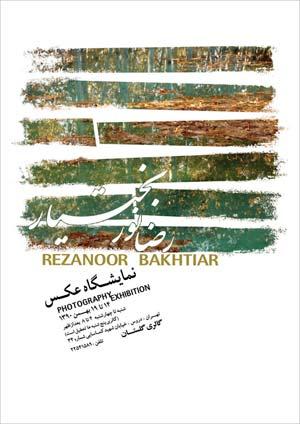 نمایشگاه رضانور بختیار در گالری گلستان