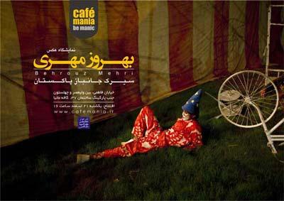 نمایشگاه عکس بهروز مهری در کافه مانیا
