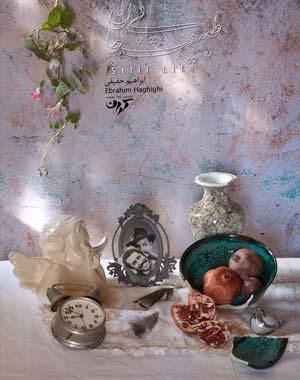 نمایشگاه عکس ابراهیم حقیقی در گالری آران