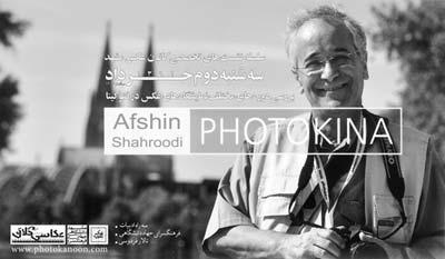 نشست با افشین شاهرودی در مشهد