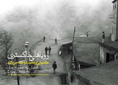 نمایشگاه عکس «رویاهای خاکستری» مجید دوختهچیزاده در گالری دی