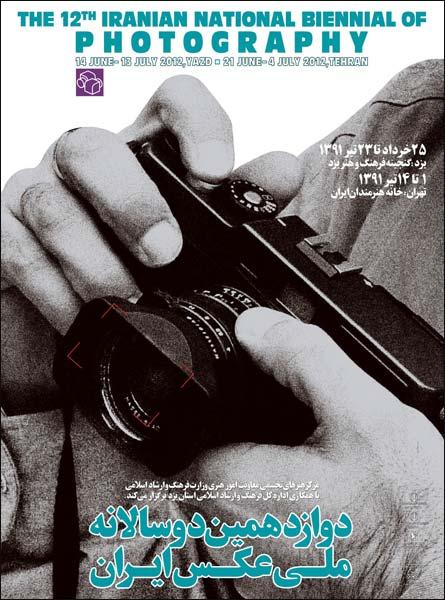 پوستر دوازدهمین دوسالانه عکس ایران ۱۳۹۱