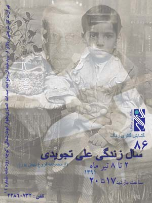 افتتاح گالری رنگ با عکسهایی از علی تجویدی