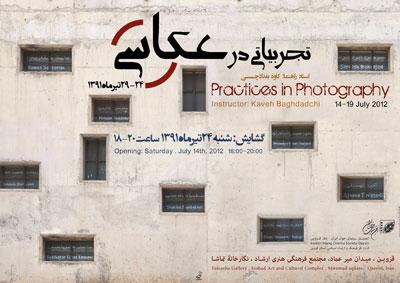 نمایشگاه هنرجویان کاوه بغدادچی در قزوین