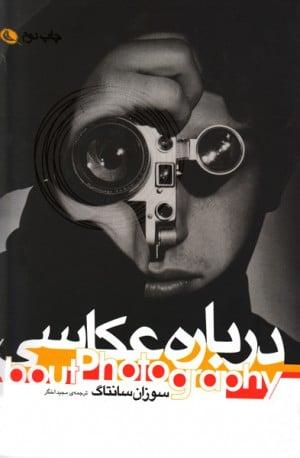 درباره عکاسی - مجید اخگر-0