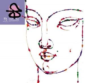 حرفه: هنرمند شماره ۳۵-0